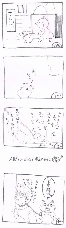 sanpo.jpg