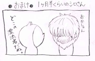 shiro_verylong.jpg