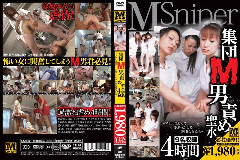集団M男責め聖水 ~アナルほじって小便ぶっかける制服な女たち~ 4時間のDVDジャケット画像