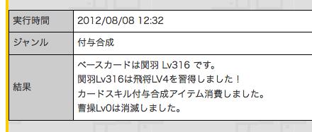 20120808124054c9d.png