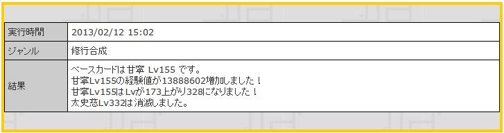 2013y02m12d_225644956.jpg