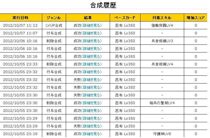 hiro51-20121015-1.jpg