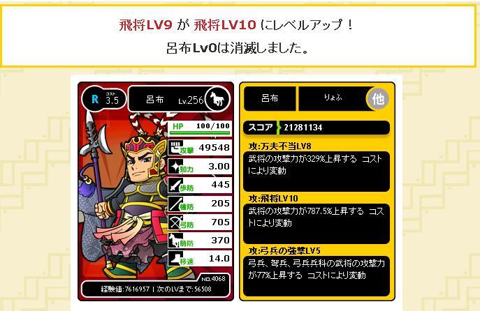 ryohu_20121020191722.jpg