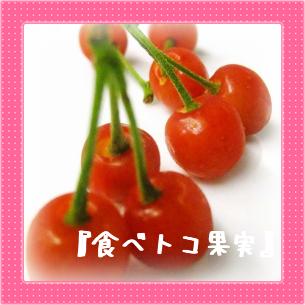 『食べトコ果実』