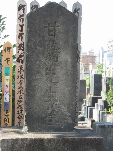 青木昆陽の墓_2