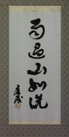 川端康成の書