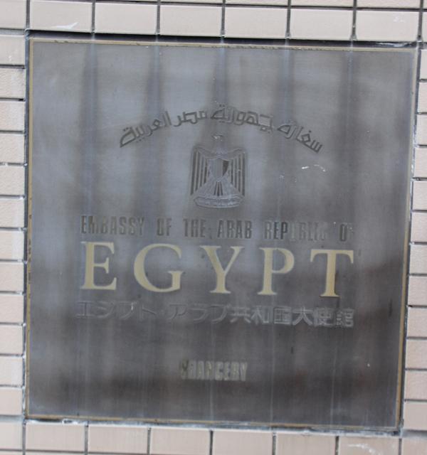 エジプト大使館_5