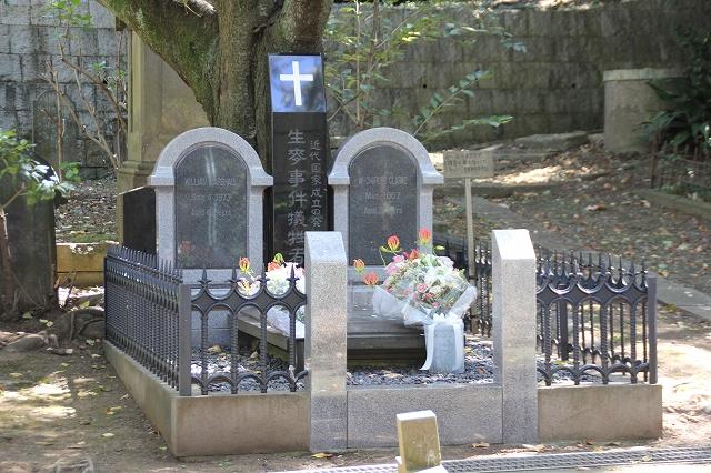 生麦事件犠牲者の墓