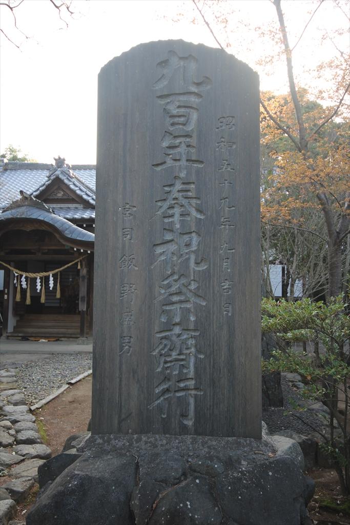 900年奉祝祭斎行の碑