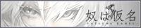 http://yatsukame.blog.fc2.com/