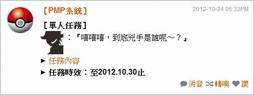 20121030014342b3f.png