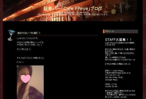 証券バー「Cafe FPeye」ブログ