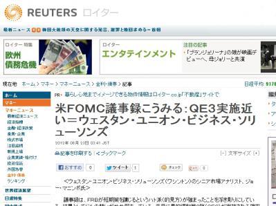 米FOMC議事録こうみる:QE3実施近い=ウェスタン・ユニオン・ビジネス・ソリューソンズ