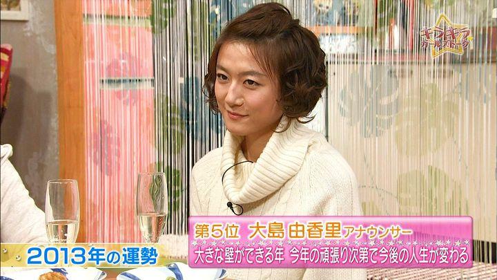 oshima20121220_15.jpg