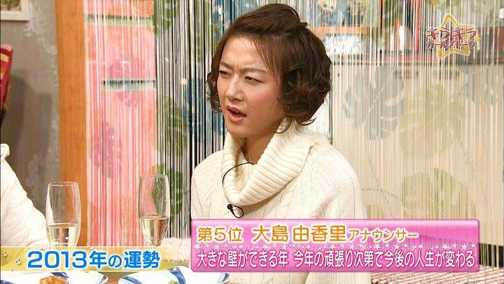 oshima20121220_16.jpg