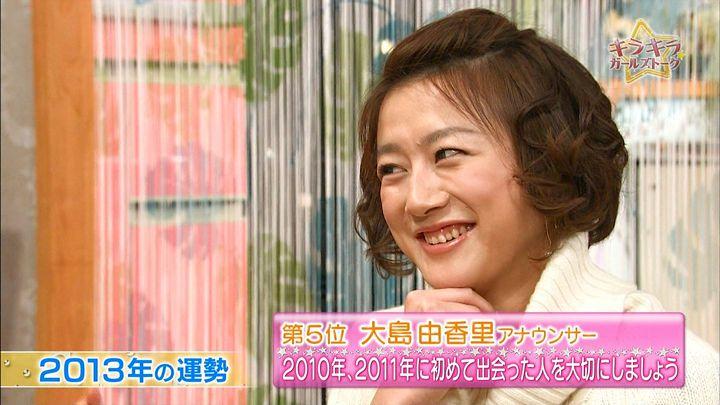 oshima20121220_17.jpg