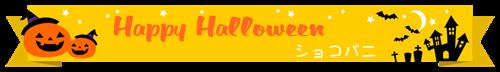 ハロウィンリボンショコバニ