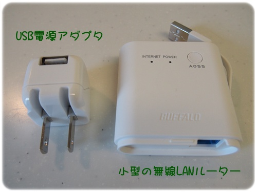 小型無線LANルーター