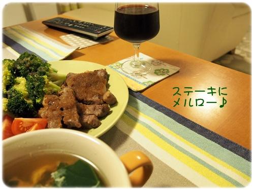 ステーキとメルローワイン