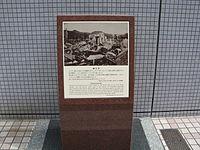 200px-Hypocenter-Hiroshima-3.jpg