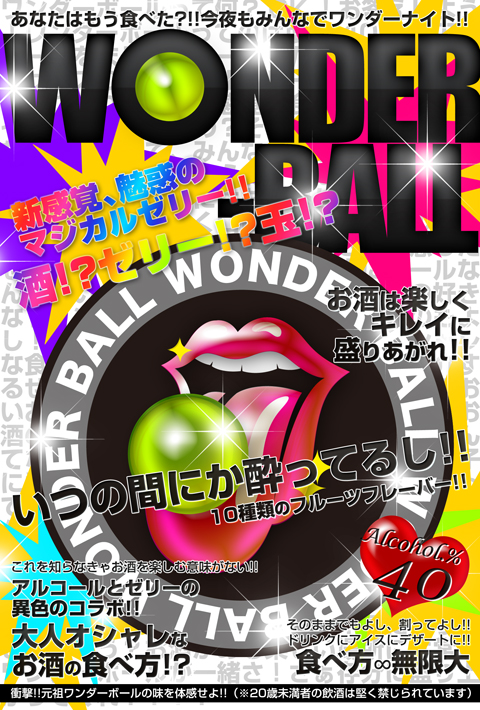 wanderball7_m.jpg