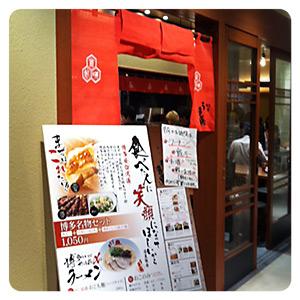 渋谷ヒカリエ7階・博多うま馬入り口