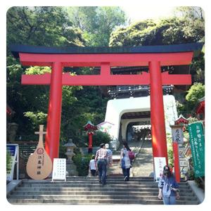 江ノ島神社鳥居