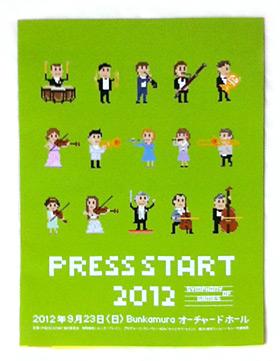 プレススタート2012パンフレット