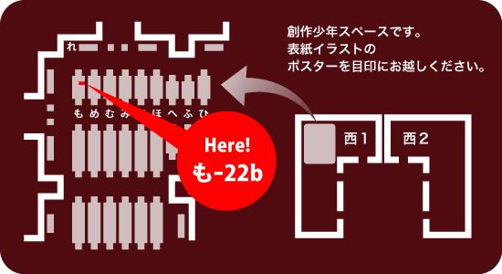 コミックマーケット83自サークル配置図