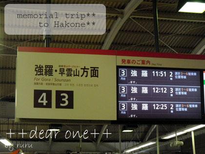 箱根旅行121201_2