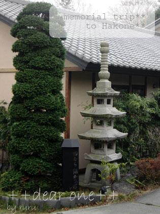 箱根旅行121201_5