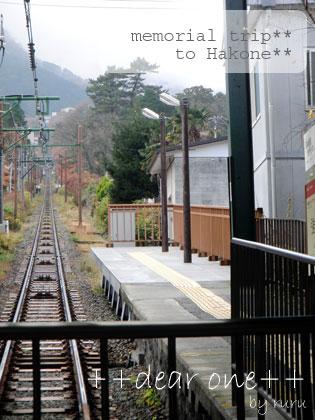 箱根旅行121201_8