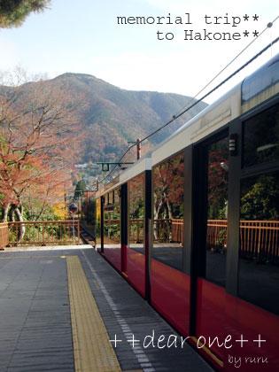 箱根旅行121202_10