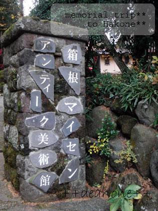 箱根旅行121202_12