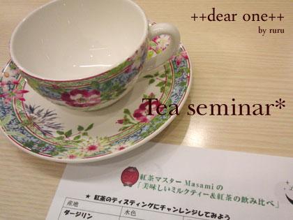 優雅な香りに包まれて ~紅茶セミナー~(2013/02/08)