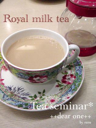 紅茶セミナー130208_6