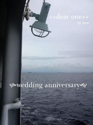 結婚記念日130616_4