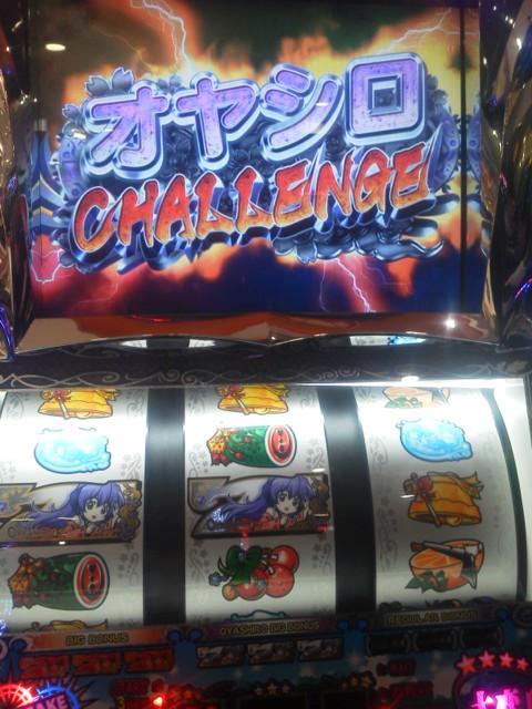 20141122_05_オヤシロチャレンジ