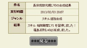 201302032136083a0.jpg