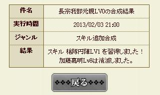 20130203213617457.jpg