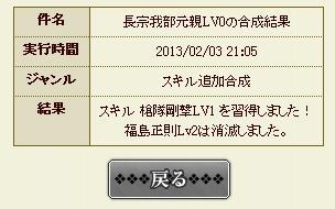 20130203213626dfe.jpg