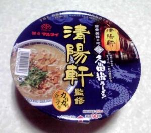 味のマルタイ 清陽軒監修 久留米ラーメン(どんぶり型)