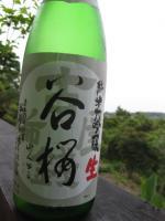 tanizakura