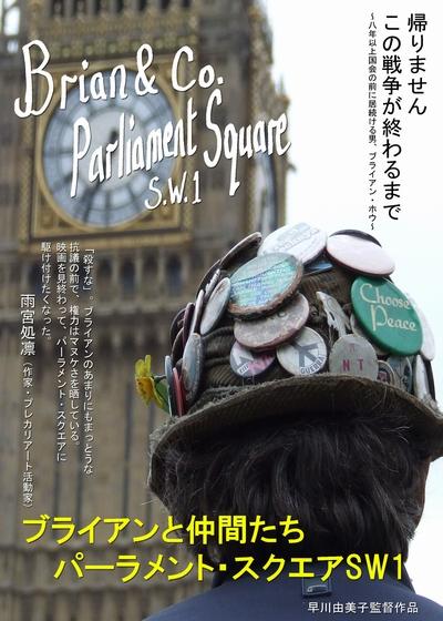 BrianFlyer_jp.jpg