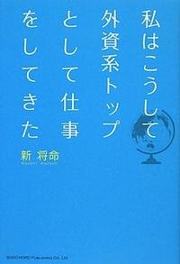 watashihakoushitegaishikeitopputoshiteshigotowoshitekita.jpg