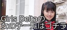GIRLS DELTAの女の子一覧