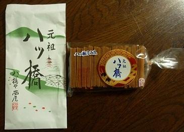 hyk_yatsuhashi1.jpg