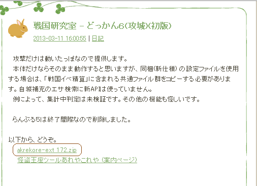 20130314113907a43.png