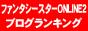 ファンタシースターオンライン2・攻略ブログ
