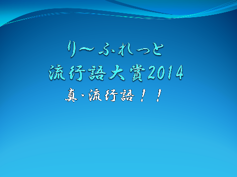 2014120300350881c.png